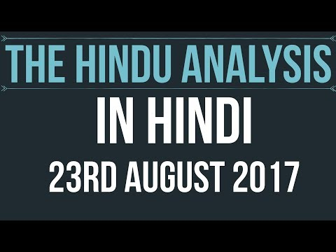 23 August 2017-The Hindu Editorial News Paper Analysis- [UPS