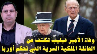 وفاة الأمير فيليب تكشف عن العائلة السرية التي تحكم أوربا