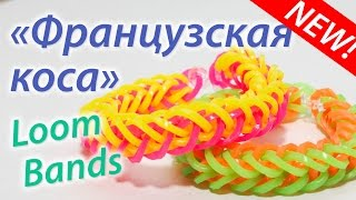 Французская коса. Браслет Rainbow Loom Bands. Урок 27