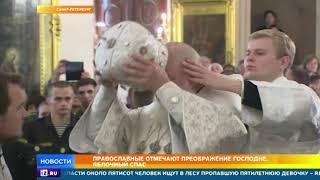 Православные христиане встретили Яблочный спас