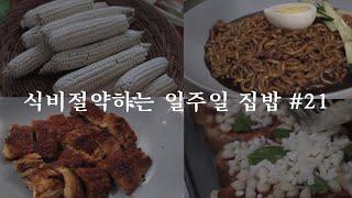 식비절약하는 일주일 집밥 21  황태구이 식빵피자 미니…