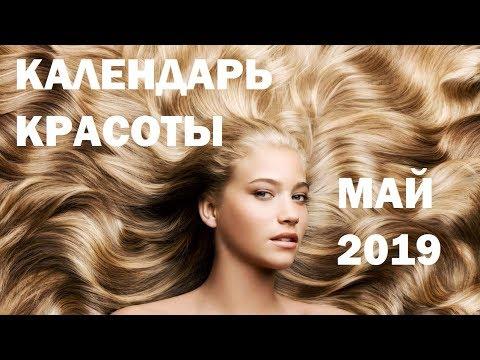 Календарь красоты 💇 Лунный календарь стрижек на май 2019 (стрижка, окраска, маникюр)