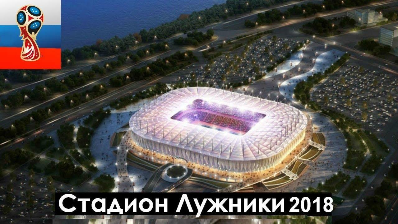 2018 стадионы мира чемпионат россия