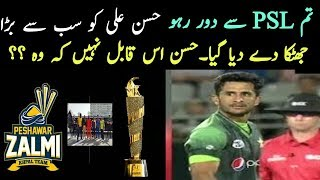 Bad News For Hassan Ali In PSL 2018 |Hassan Ali Is Not Fit And Cannot Play All Matches Of PSL 3