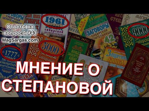 Сибирская Целительница Наталья Степанова - Мнение Мага - Маг Sargas