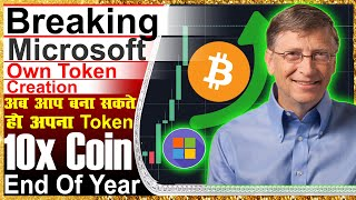 microsoft cryptocurrency patent | Bitcoin update | cryptocurrency news today | Vechain tcoin news