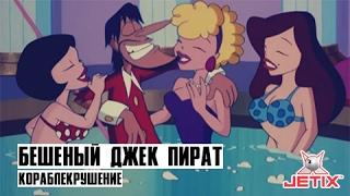Бешеный Джек Пират - 8 Серия (Кораблекрушение)
