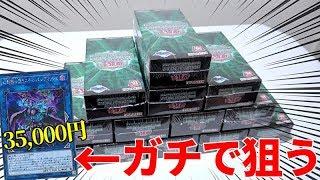 【遊戯王】爆アド取りたいならコレ!!今、激熱のアジア版リンクヴレインズパック2を13箱開封します!!!!