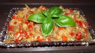 Салат или закуска из запеченых Баклажан и болгарского перца по-турецки