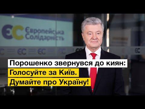 Європейський Київ – європейський вибір – «Європейська Солідарність». Голосуйте за Київ
