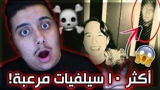 اكثر ١٠ صور سيلفي ارعبت العالم 😨 !! ( مستحيل تصدق اللي بتشوفه !!! )