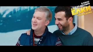 «Ёлки Последние». Реакция Ивана Урганта и Сергея Светлакова | 6+