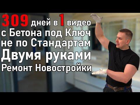 Делаю Полный Ремонт Новостройки Один! - от начала до конца. 90 Квадратов.