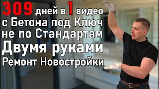 Делаю Ремонт Квартиры с Бетона под Ключ 309 дней в одном Видео | Ремонт Ванны