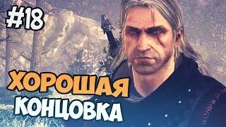 Witcher 2 прохождение на русском - Концовка, конец - Часть 18