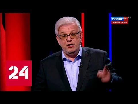 Смотреть онлайн Вечер с Соловьевым 2 октября 2020 последний выпуск