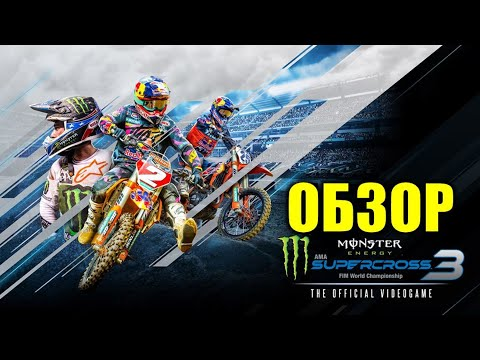 Monster Energy Supercross 3 Обзор и оценка игры 🔴 Supercross The Official Game 2020
