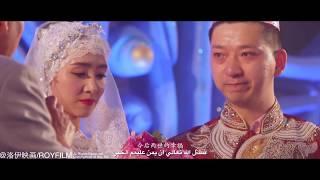 Дунганская свадьба (Китай)