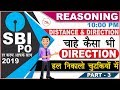 Direction & Distance | Part 3 |  SBI PO 2019 | Reasoning | 10:00 PM