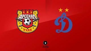 Арсенал Тула - Динамо Москва Обзор матча и Прогноз