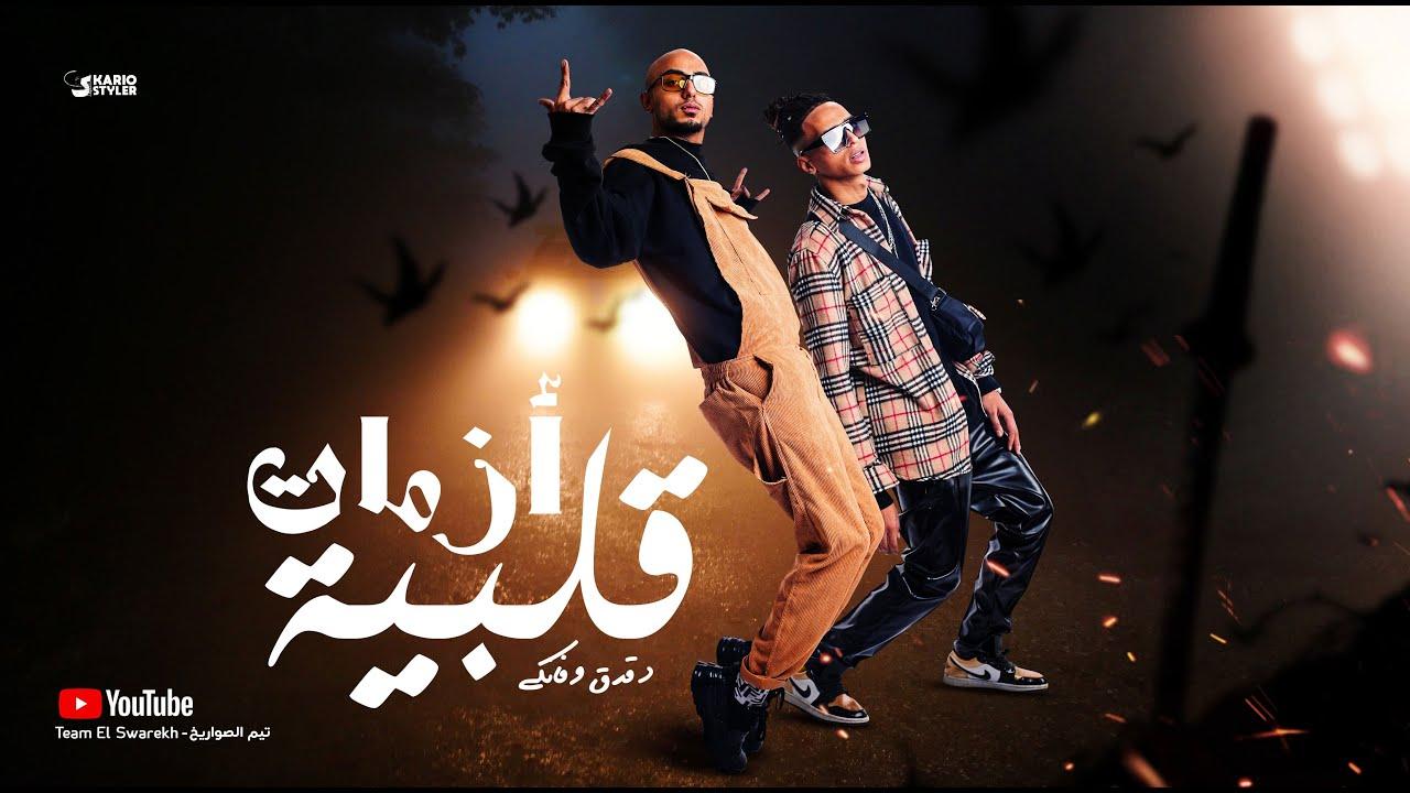 """مهرجان """" ازمات قلبيه """" الصواريخ دقدق و فانكى - توزيع ايهاب كلوبيكس 2020"""