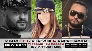 MARAT  FT  STEFANI  &  SUPER  SAKO ''TI  PODARI'' (DJ  ARTUSH  MIX) 2017