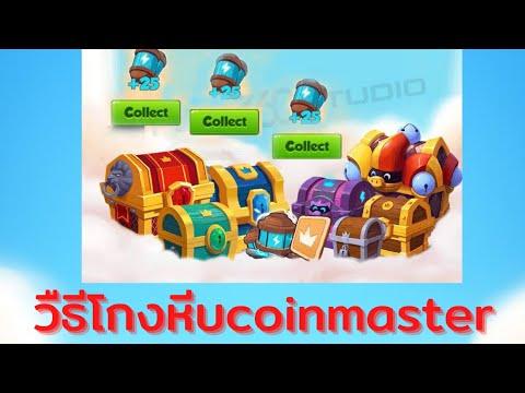 [coinmaster] โปรเปิดกล่องเองอัตโนมัติ 100% รีบดูก่อนGMแก้ (แอนดรอย) #มือถือ #โกง?? #โปร