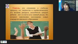Открытый урок как форма повышения уровня педагогической компетенции