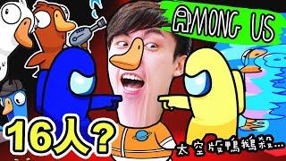 【十六人AMONG US🦆🔪!?】最新鴨鵝版「太空狼人殺」!比原版更多角色玩法?Goose Goose Duck