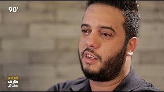 90 Minutes S01 Ep20 | INSTA-FUN - طارق بعلوش يتأثر إلى حد البكاء