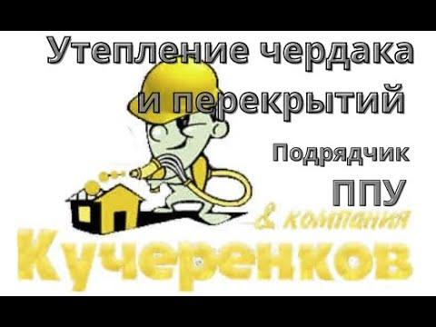 видео: Утепление чердака в частном доме  kucherenkoff & co
