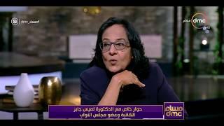 مساء dmc - د.لميس جابر | مصر الدولة الوحيدة التي تحطم عليها الربيع العربي |