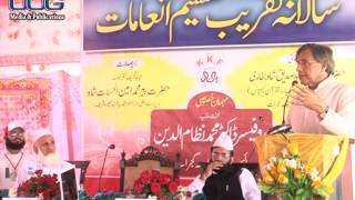 Vice Chancellor University of Gujrat Visits Dar ul Uloom Muhammadia Ghousia (Bokan Shareef) Part-III