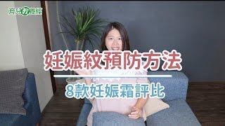 孕媽咪全攻略#9 | 妊娠紋預防/保養全攻略 + 8款妊娠霜評比 實際使用心得分享| 懷孕是一件很美好的事---寶寶、嬰兒