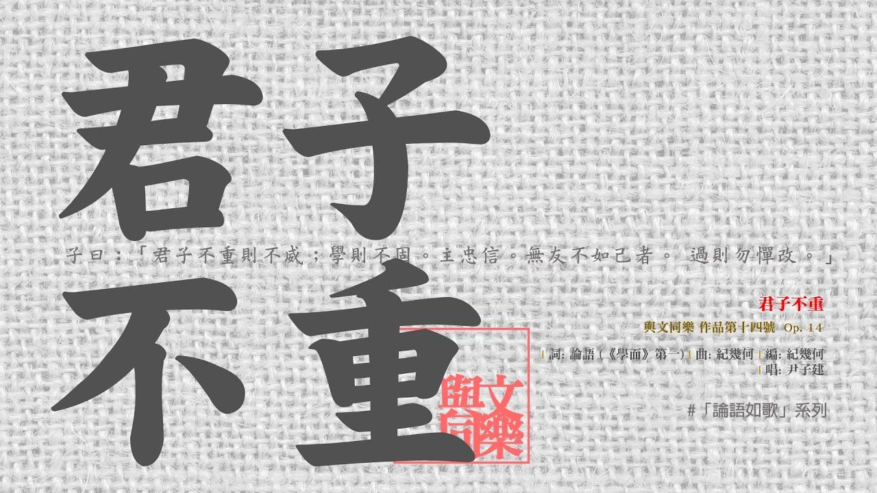 論仁論孝論君子:〈君子不重〉 Op. 14 [DSE範文] (粵語歌) - YouTube