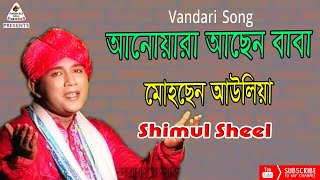 আনোয়ারা আছেন বাবা মোহছেন আউলিয়া | Live Vandari Song | Shimul Shil | Nagorik Chitra Media | 2017