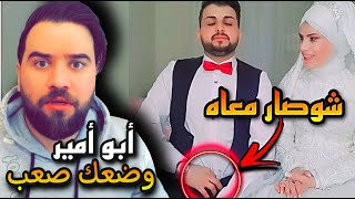 ابوأمير وأم أمير يتزوجون بعد اربع اطفال    كشف اسرار حركة البنطلون