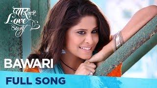 Bawari (बावरी) | Pyar Vali Love Story | Swwapnil Joshi, Saie Tamhankar, Urmila Kanitkar | Amitraj