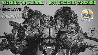 Fallout 4 Легенда об Анклаве - Приветственная Вечеринка