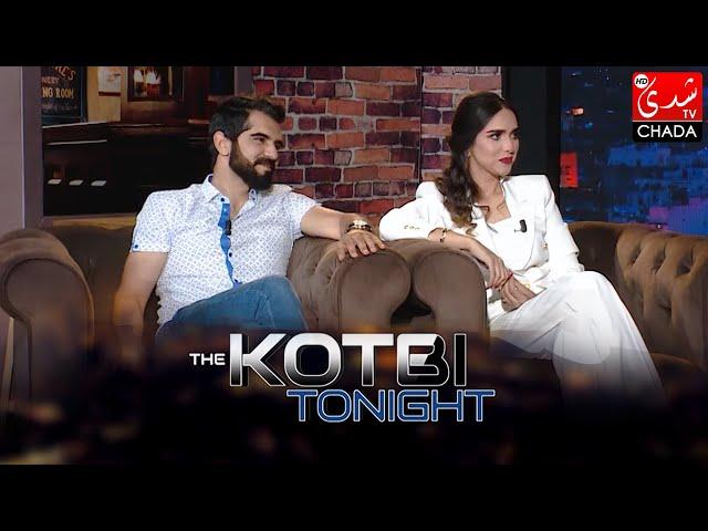 برنامج The Kotbi Tonight - الحلقة 27   عبد السلام البوحسيني و نادية آيت   الحلقة كاملة