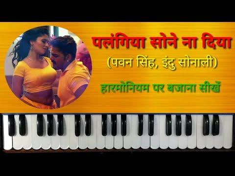 Palangiya Sone Na Diya on Harmonium | Piano | Pawan Singh 2018 Super Hit Song | Wanted