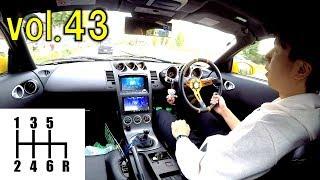 フェアレディZ 車載動画シリーズvol.43 「マニュアル車とは?」 thumbnail