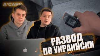Развод на деньги при подборе авто в Украине. Как не попасться на обман на рынке подержаных авто.