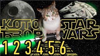 КОТ ОБЗОР на Звездные войны 6 5 4 3 2 1