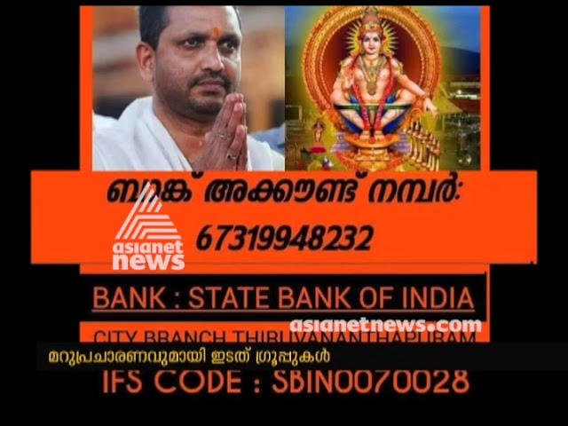 "Sabarimala Karma Samithi ""Shatham Samarppayami"" challenge fund gone to CM Flood Relief Fund"
