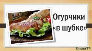 Кулинарный рецепт Закуски Огурцы под шубой.