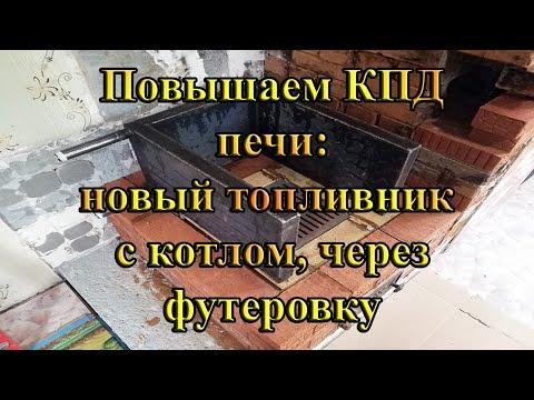 Отопление частного дома: Кирпичная печь + водяной котел своими руками.
