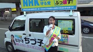 【川西市選挙】NHKから国民を守る党 中曽ちづ子 選挙演説【川西市】 thumbnail