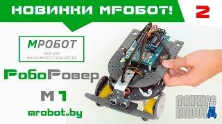 Обзор РобоРовер М1 от МРобот mrobot.by