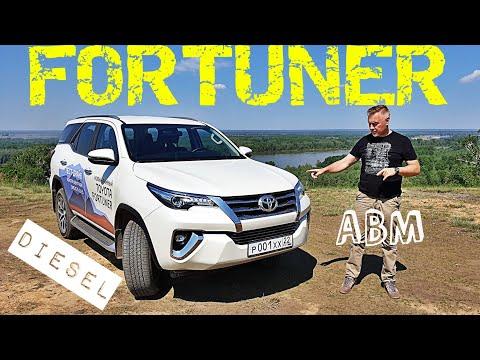Toyota FORTUNER 2020 - тест драйв Александра Михельсона / АВМ